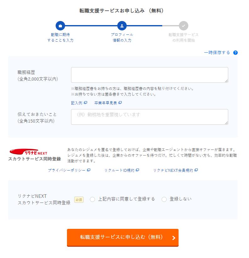 リクルートエージェントの登録手順④