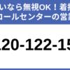 0120122151はdodaのキャリアカウンセリングの案内