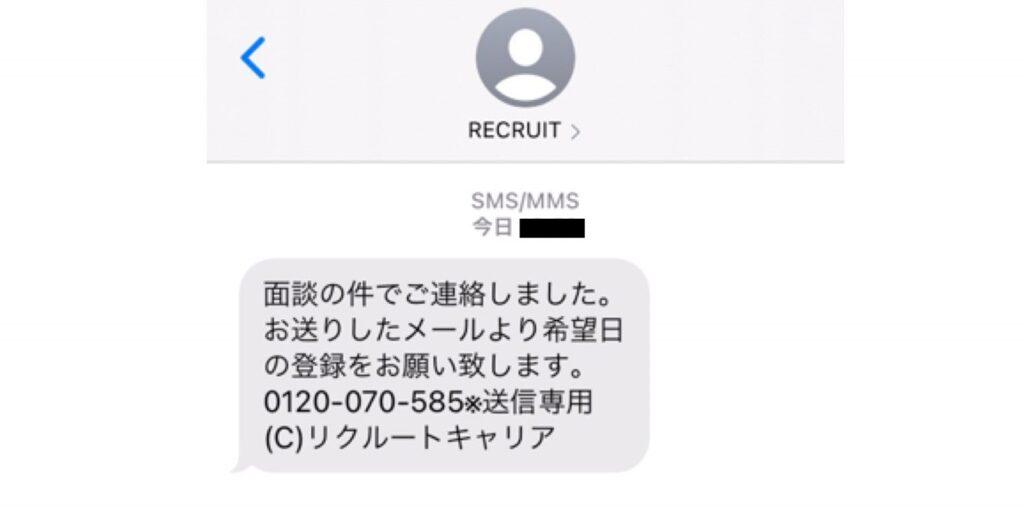 0120070585のSMS着信画面