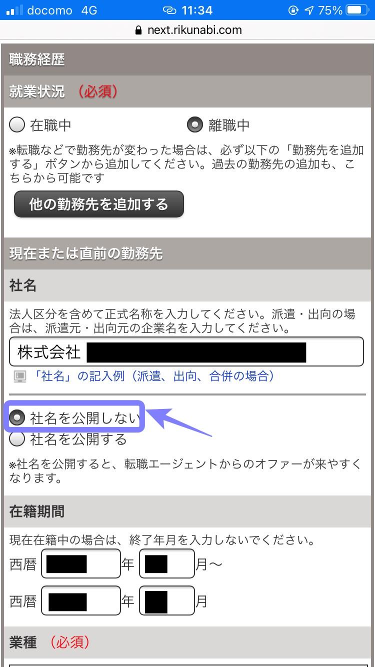 職務経歴書内の社名を非公開する手順をスマホ画面で解説②