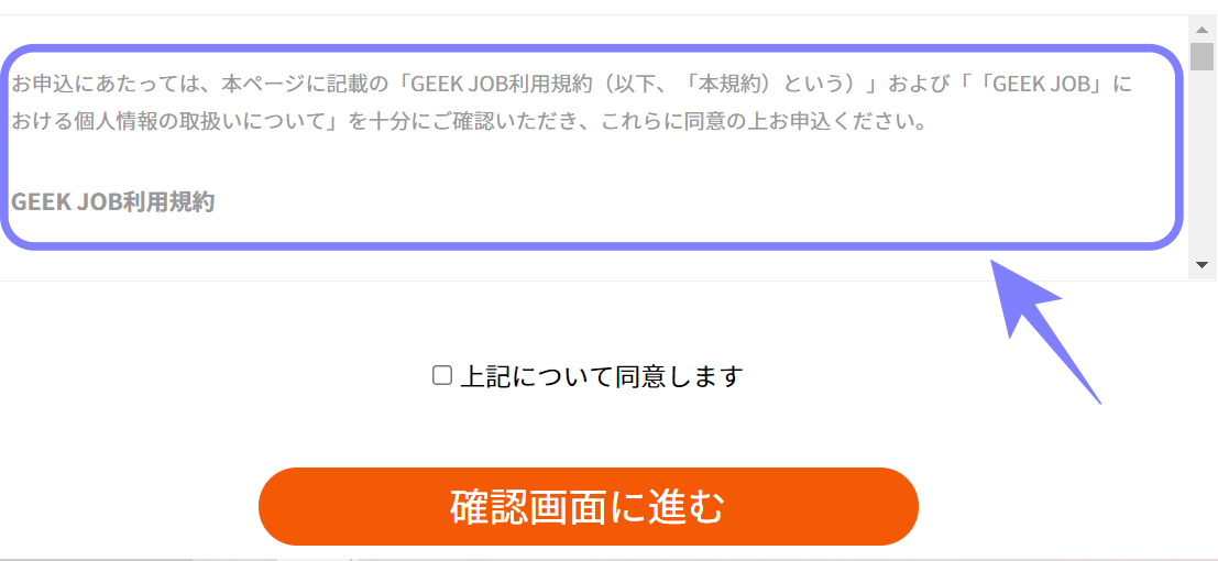 GEEK JOBの公式サイト上の利用規約を考に違約金について解説していることを示す画像