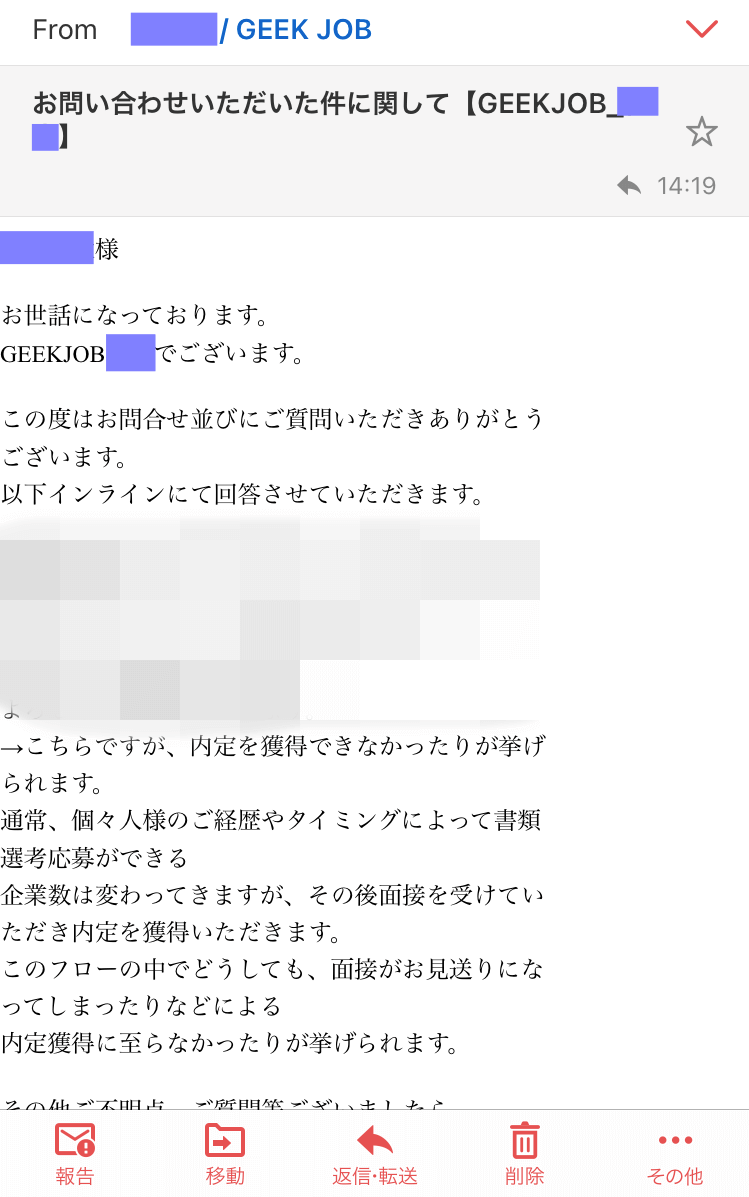 GEEK JOBの就職できない理由をメールで問い合わせした画面