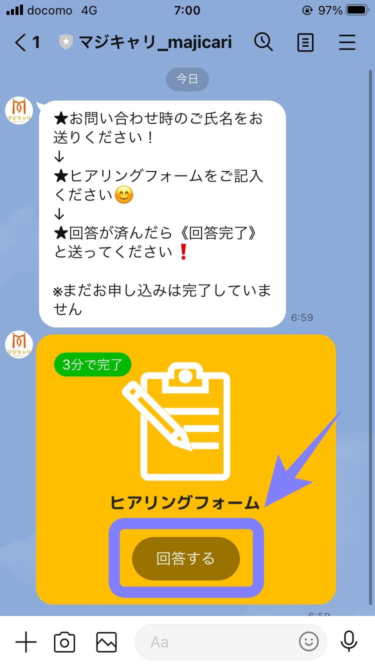 マジキャリの無料カウンセリング予約手順のLINE画面