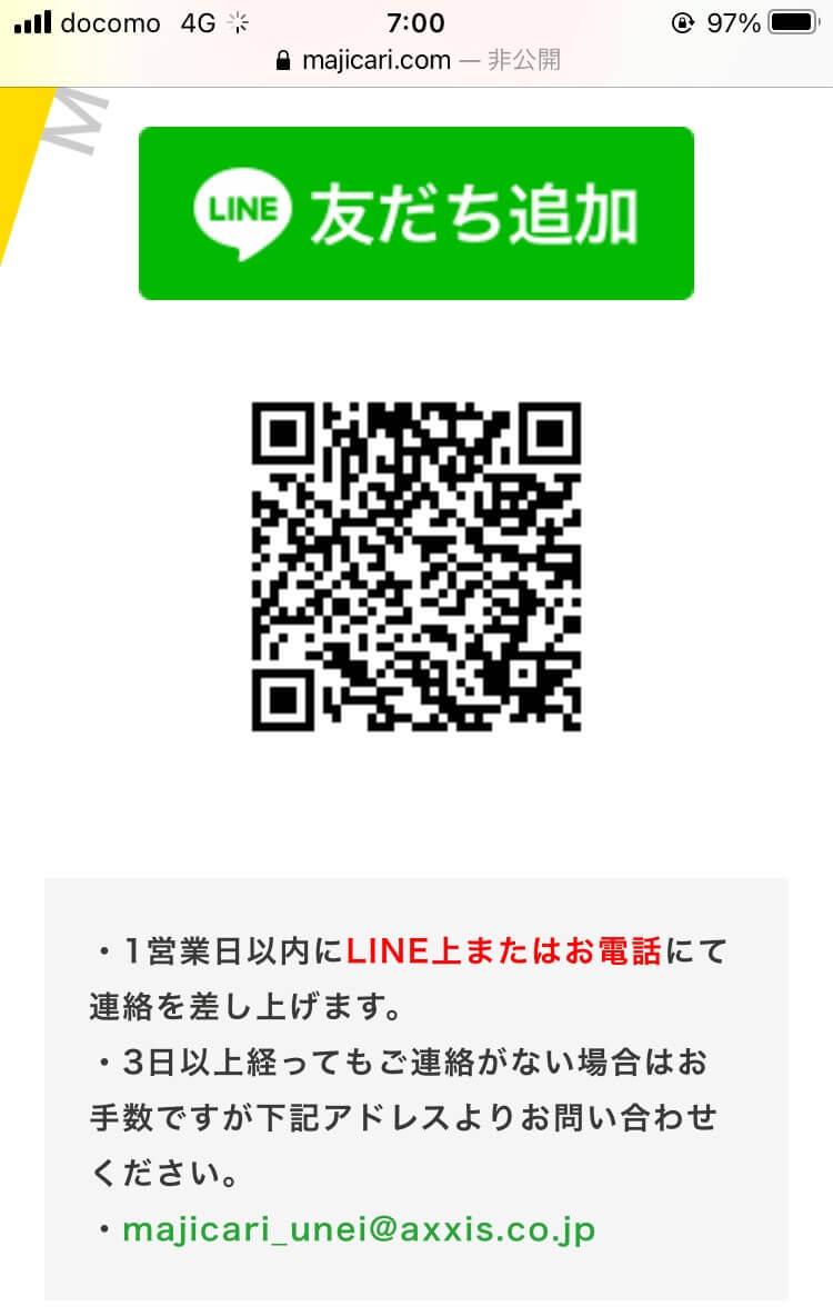 マジキャリの無料カウンセリング申し込み後のLINE友達追加画面